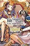 Fate/Grand Order ‐Epic of Remnant‐ 亜種特異点II 伝承地底世界 アガルタ アガルタの…