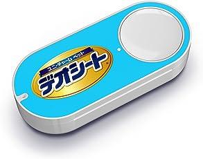 デオシート Dash Button