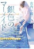 銀色のマーメイド (中公文庫)