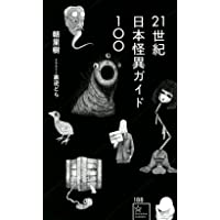 21世紀日本怪異ガイド100 (星海社新書)