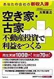 空き家・古家不動産投資で利益をつくる