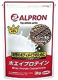 アルプロン ホエイプロテイン100 3kg【約150食】チョコレート風味(WPC ALPRON 国内生産)