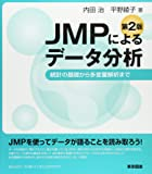 JMPによるデータ分析 第2版―統計の基礎から多変量解析まで