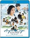 エンジェルサイン [Blu-ray]