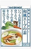 キユーピー3分クッキング 野菜をたべよう! 和風スープの素 (30g×2)