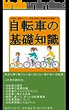自転車の基礎知識 ~歴史、運転ルール、事故と保険の体験談まで網羅!~ (サンエイジ)
