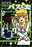 スナックバス江 6 (ヤングジャンプコミックス)
