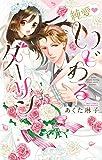 純愛いじわるダーリン (ミッシィコミックス/YLC Collection)