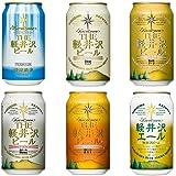 軽井沢ビール 飲み比べ プチギフト 清涼飛泉プレミアム入り お試し 6缶セット アマゾンプライム 地ビール 350ml缶×6本 (6種) N-DX-PRIME