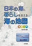 日本の海と暮らしを支える海の地図: 海図入門