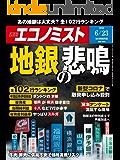 週刊エコノミスト 2020年06月23日号 [雑誌]