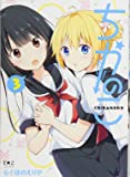 ちかのこ3 (E★2コミックス)