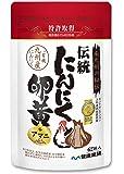 【健康家族】伝統にんにく卵黄 62粒入(405mg×62粒入)にんにく健康食品売上日本一 アマニ油配合