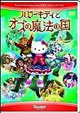 ハローキティとオズの魔法の国 [DVD]