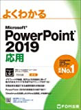 PowerPoint 2019 応用 (よくわかる)