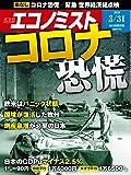週刊エコノミスト 2020年 3/31号