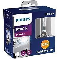 PHILIPS(フィリップス) ヘッドライト HID バルブ D2R 6700K 2100lm 85V 35W アルティ…