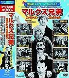 マルクス兄弟 スペシャルコレクション DVD8枚組 ACC-187
