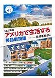 改訂新版 アメリカで生活する英語表現集 (音声DL付)