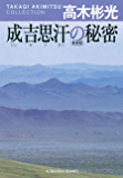 成吉思汗(ジンギスカン)の秘密 (光文社文庫)