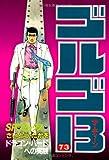 ゴルゴ13 (73) (SPコミックス)