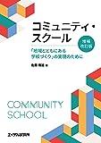 コミュニティ・スクール 増補改訂版 ─「地域とともにある学校づくり」の実現のために