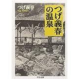 つげ義春の温泉 (ちくま文庫)