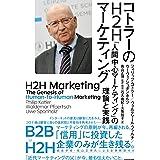 コトラーのH2Hマーケティング 「人間中心マーケティング」の理論と実践