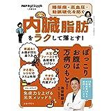 PHPからだスマイル2021年1月増刊号:糖尿病・高血圧・動脈硬化を防ぐ 内臓脂肪をラクして落とす!