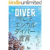 DIVER(ダイバー) No.464 (2020-10-10) [雑誌]