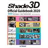Shade3D Official Guidebook 2020