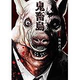 鬼畜島 1巻 (LINEコミックス)