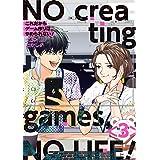 これだからゲーム作りはやめられない! (3)完 (ガンガン コミックス pixiv)