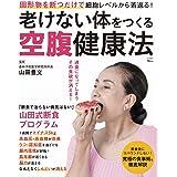 老けない体をつくる空腹健康法 (TJMOOK)