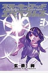 スモーキーゴッドエクスプレス 3巻 (まんがタイムKRコミックス) Kindle版