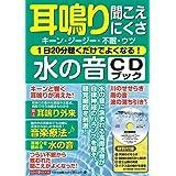耳鳴り 聞こえにくさ 1日20分聴くだけでよくなる! 水の音CDブック (わかさ夢MOOK 139)