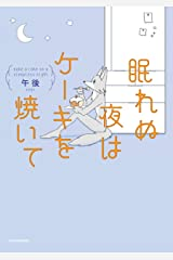 眠れぬ夜はケーキを焼いて (コミックエッセイ) Kindle版