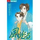 風光る (35) (フラワーコミックス)