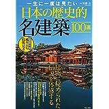 一生に一度は見たい日本の歴史的名建築100選 (TJMOOK)