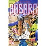 BASARA(2) (フラワーコミックス)