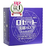 ロゼット洗顔パスタ ホワイトダイヤ × 5個セット
