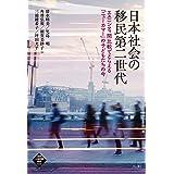 日本社会の移民第二世代――エスニシティ間比較でとらえる「ニューカマー」の子どもたちの今 (世界人権問題叢書)