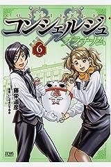 コンシェルジュプラチナム 6 (ゼノンコミックス) コミック