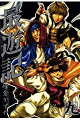 最遊記: 9 (ZERO-SUMコミックス) Kindle版