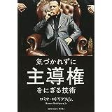 気づかれずに主導権をにぎる技術 (Sanctuary books)