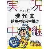 出口汪 現代文講義の実況中継(2) (実況中継シリーズ)