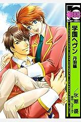 学園ヘヴン 丹羽編 (ビーボーイコミックス) Kindle版