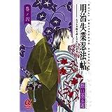 明治失業忍法帖 じゃじゃ馬主君とリストラ忍者 4 (ボニータ・コミックスα)