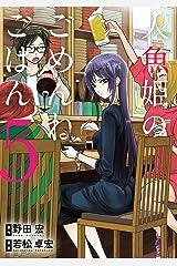 人魚姫のごめんねごはん(5) (ビッグコミックススペシャル) Kindle版