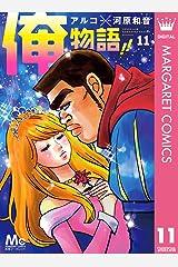 俺物語!! 11 (マーガレットコミックスDIGITAL) Kindle版